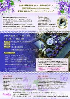 【2017.9月】日本橋三越ジュエリー制作.jpg