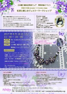 【2017.9月】日本橋三越ジュエリー制作web.jpg