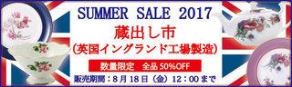 summersale201708.jpg