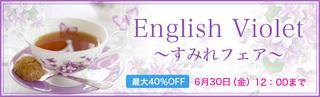 top_img_201706english_violet.jpg
