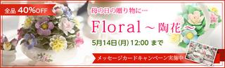 top_img_201804mum_floral2.jpg
