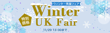 top_img_201911winter_ukfair.jpg